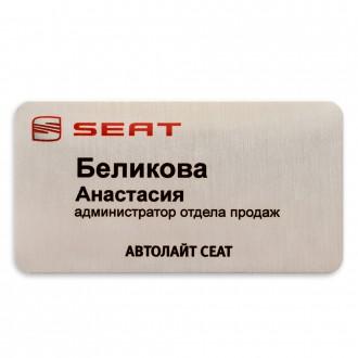 Бейдж металический Seat